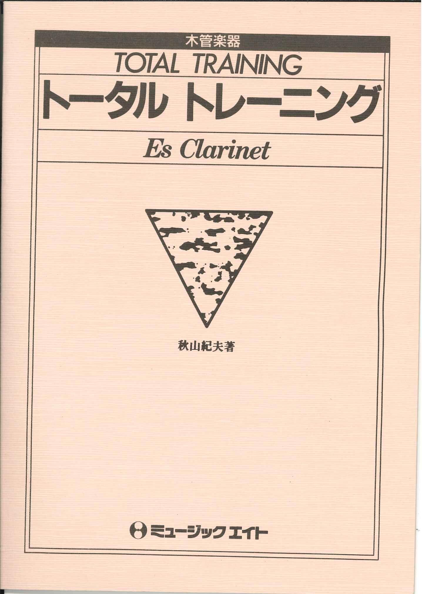 トータルトレーニング E♭(エス)クラリネット用