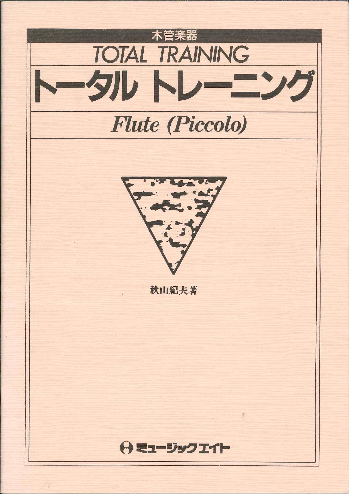 トータルトレーニング フルート(ピッコロ)