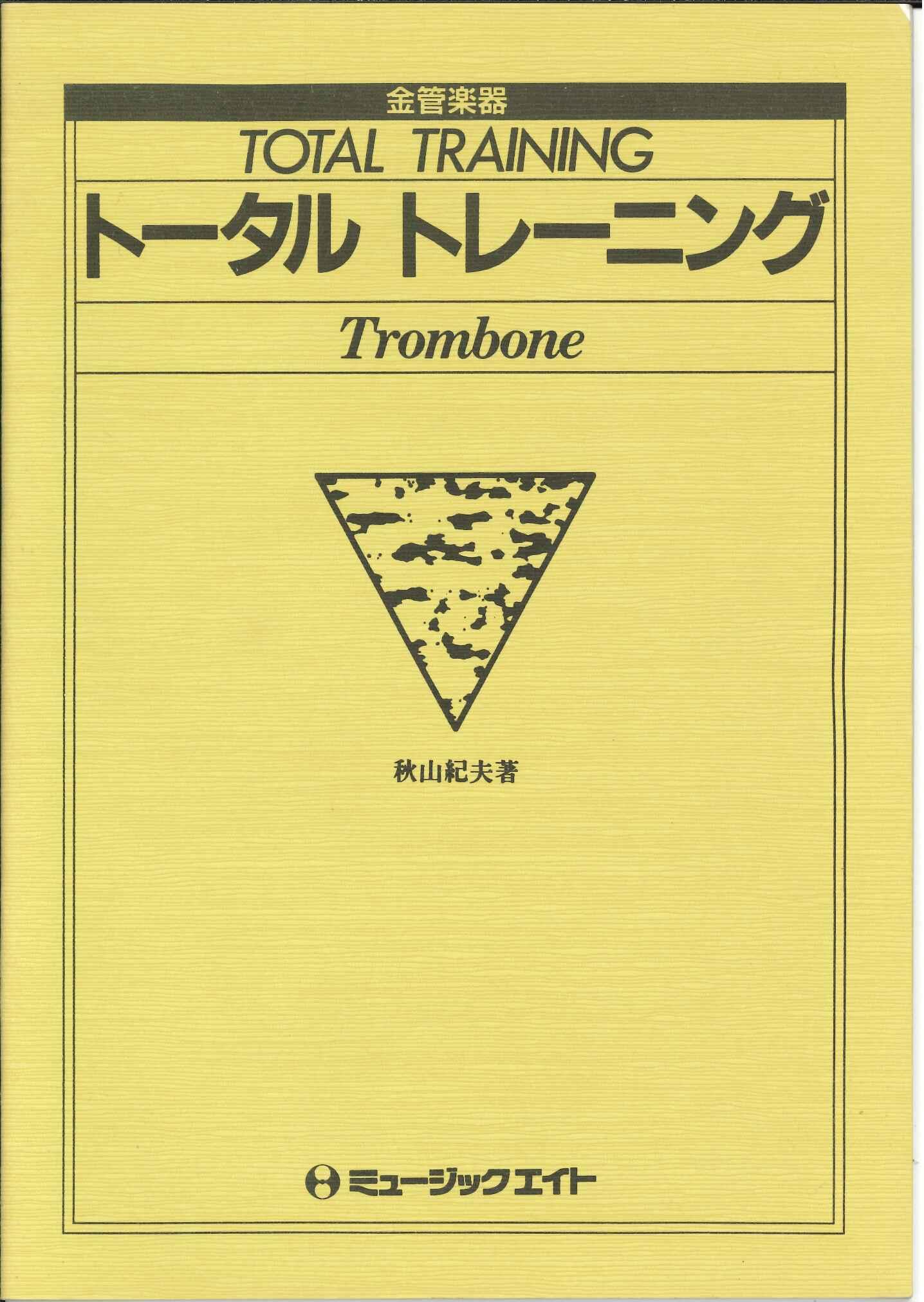 トータルトレーニング トロンボーン用