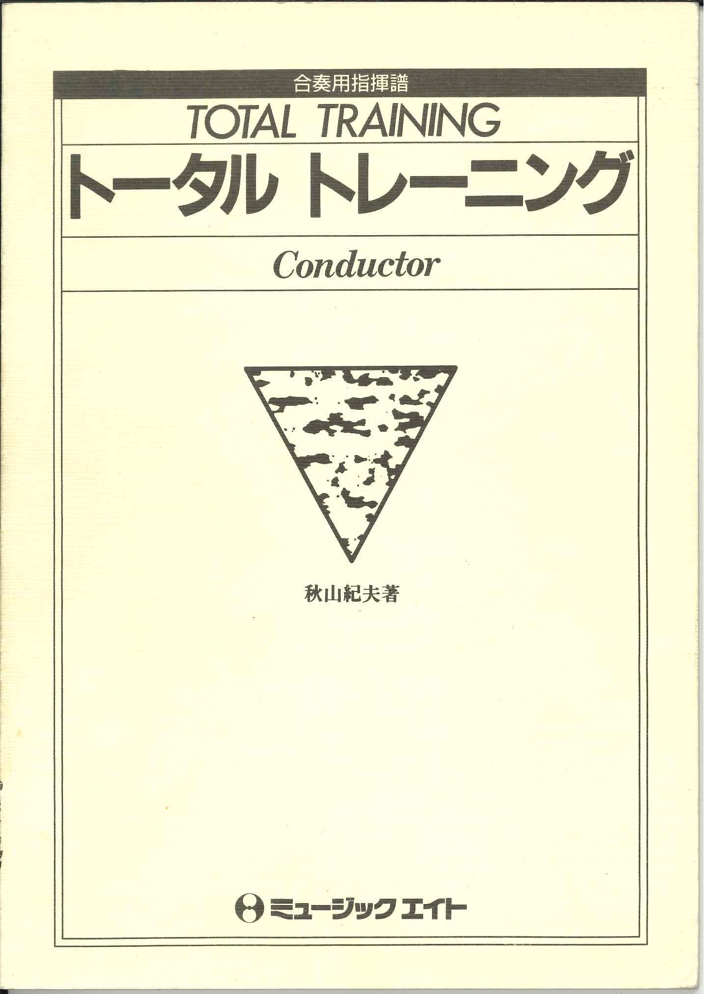 トータルトレーニング Conductor(合奏用指揮譜)