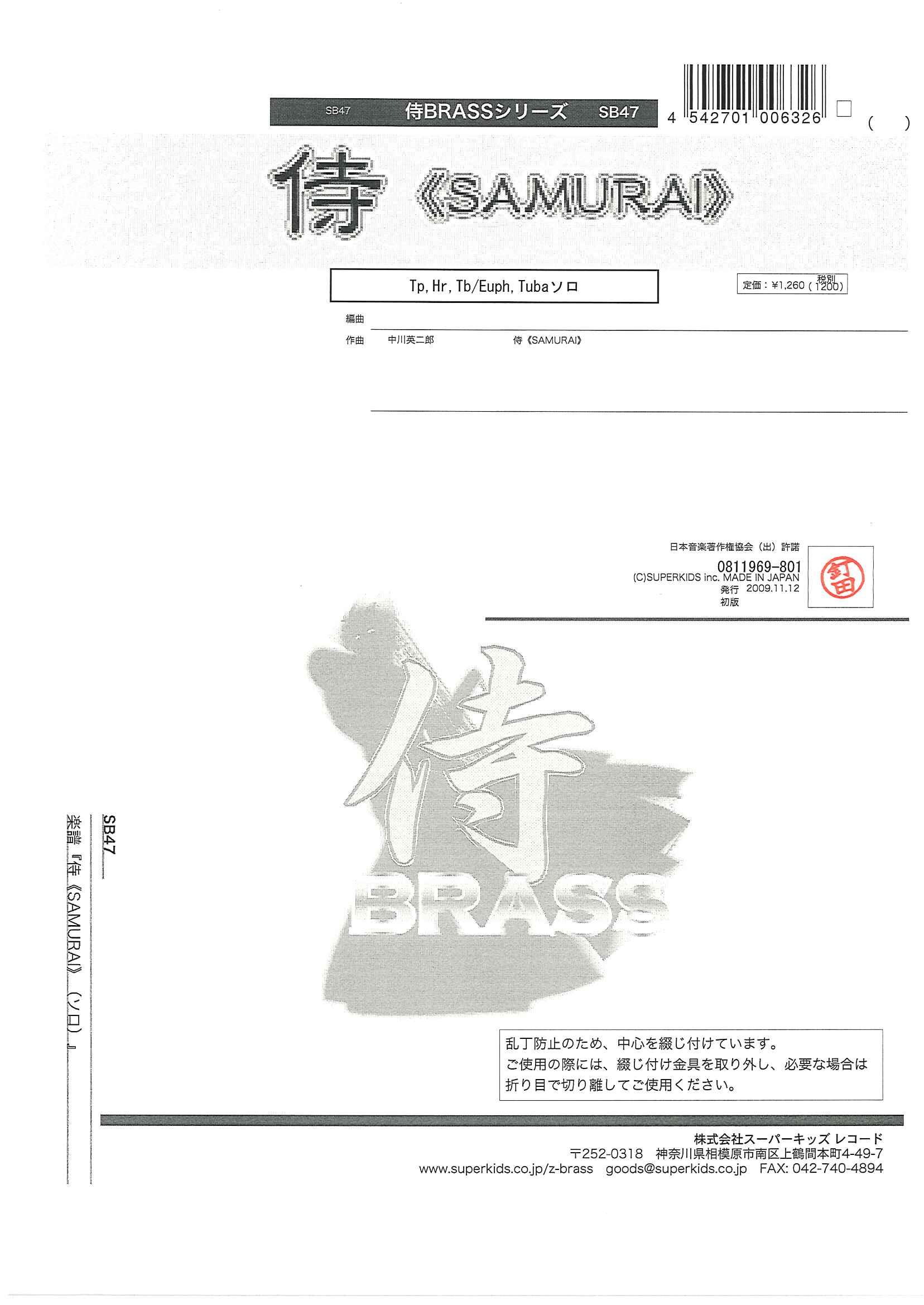 金管楽器ソロ譜「侍《SAMURAI》(ソロ)」