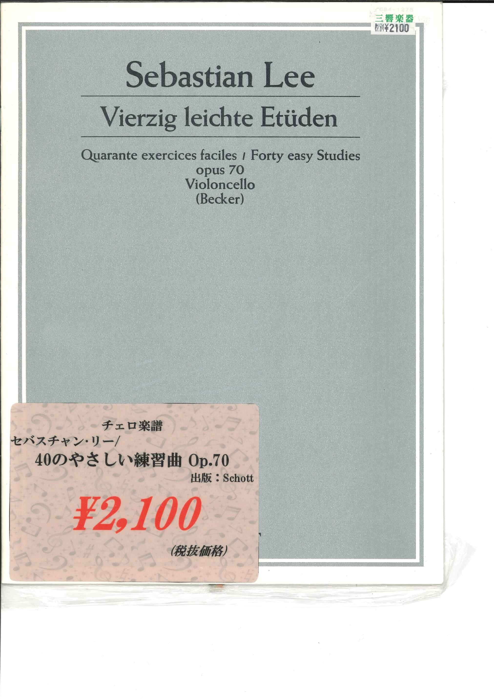 チェロ用教則本「セバスチャン・リー/40のやさしいチェロ練習曲 作品70」