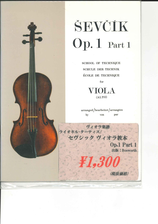 【輸入楽譜】シェフチーク(セヴシック), Otakar: ビオラ技法教本 Op.1 第1巻
