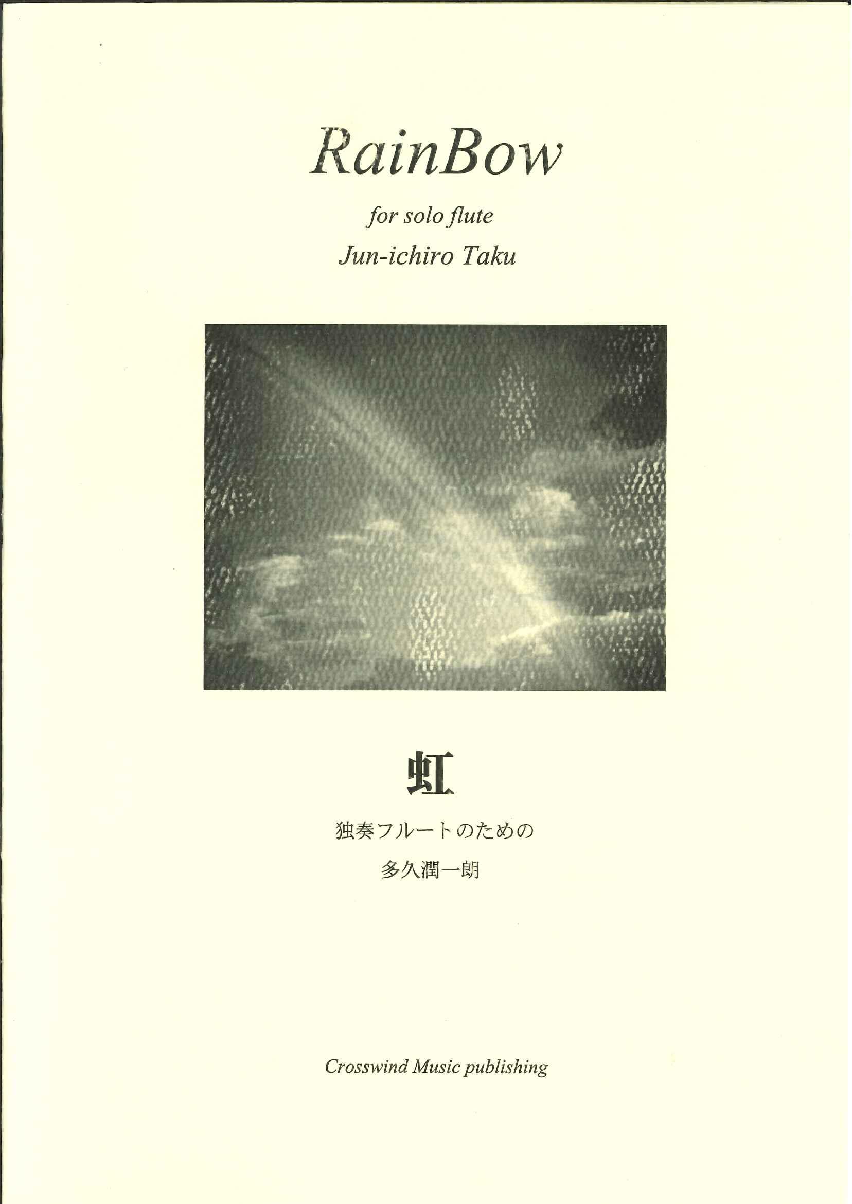 フルート ソロ譜「虹 独奏フルートのための/多久潤一朗」