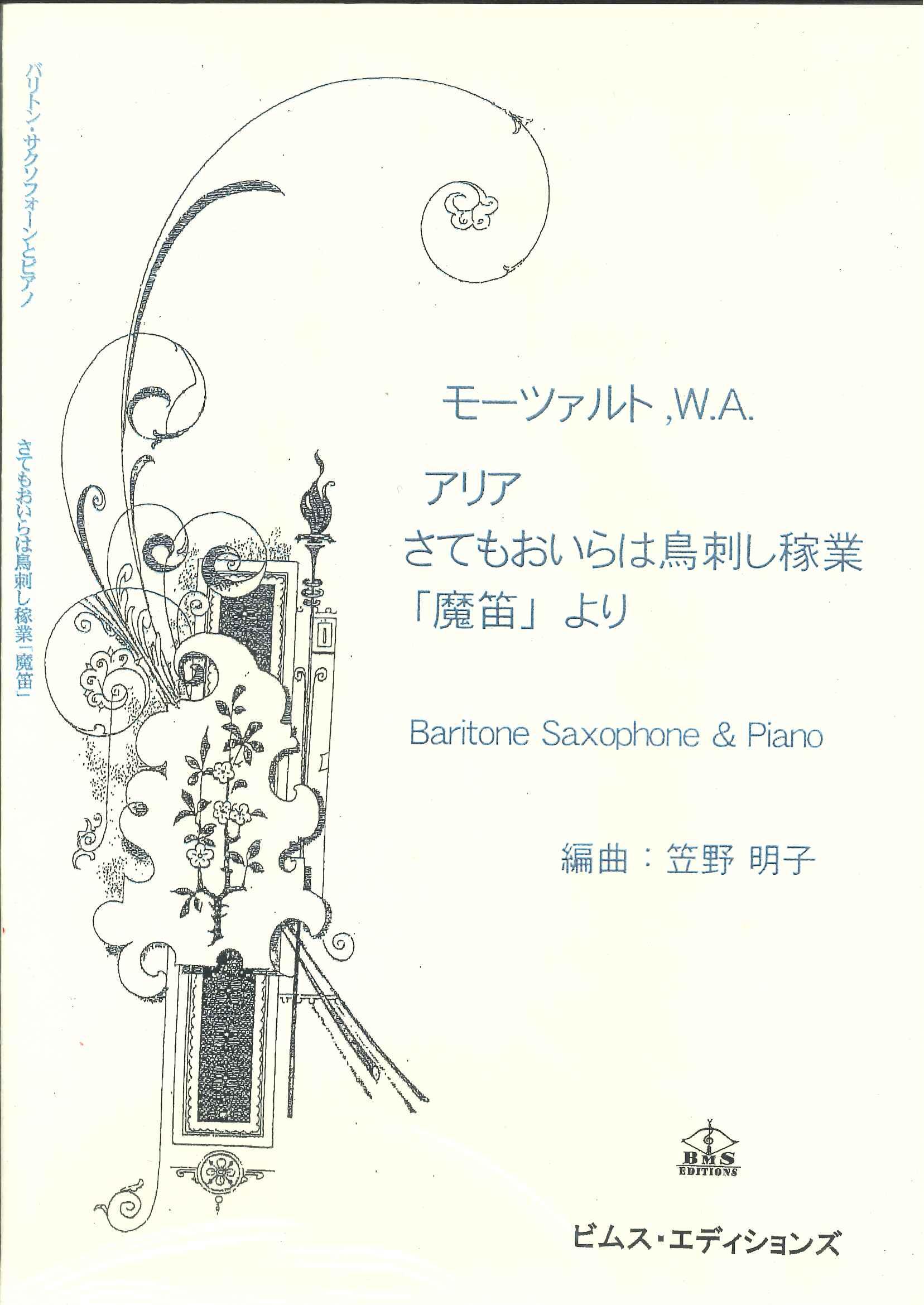 バリトン・サクソフォーンソロ譜 さてもおいらは鳥刺し稼業「魔笛」