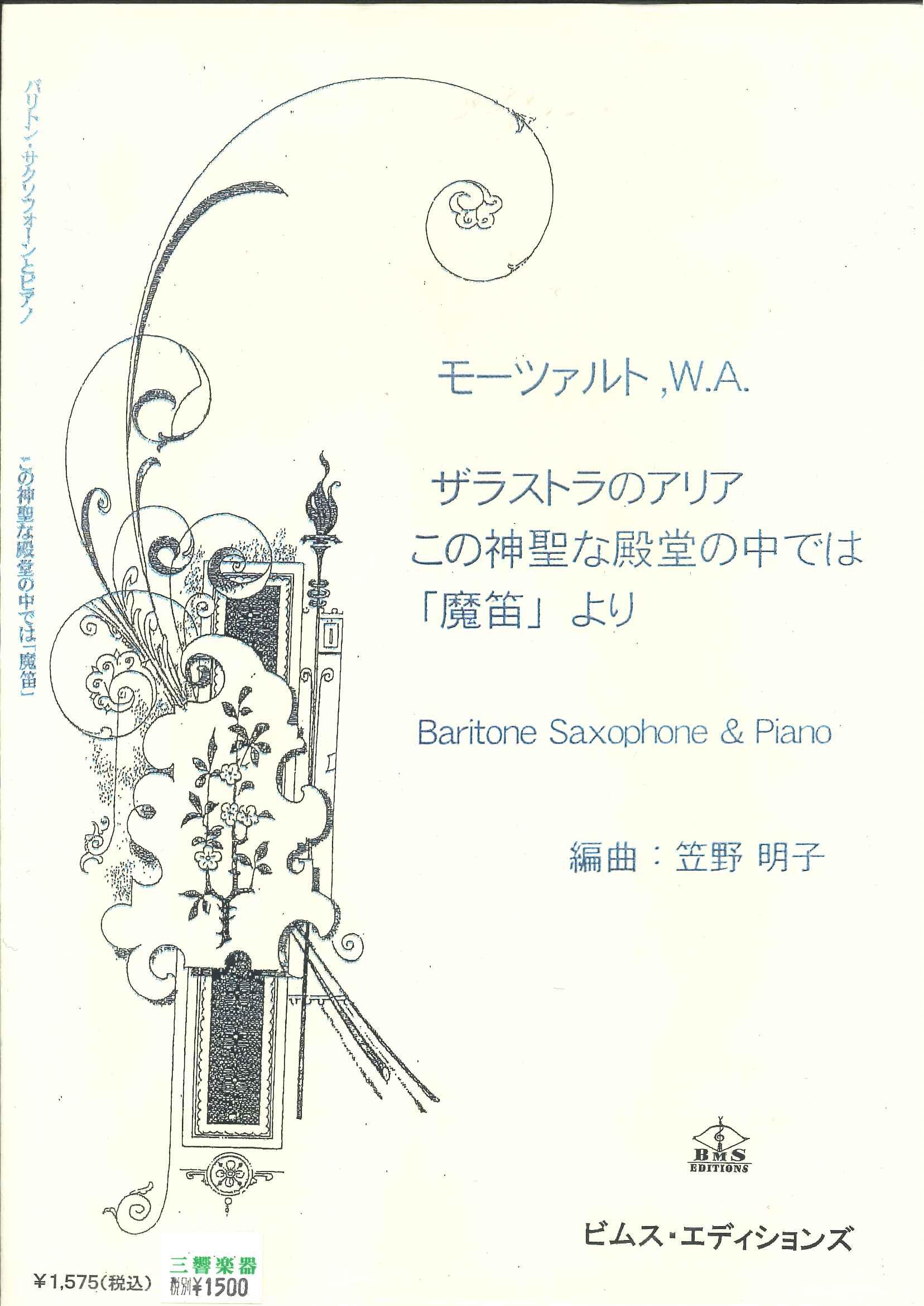 バリトン・サクソフォーン ソロ譜 この神聖な殿堂の中では「魔笛」