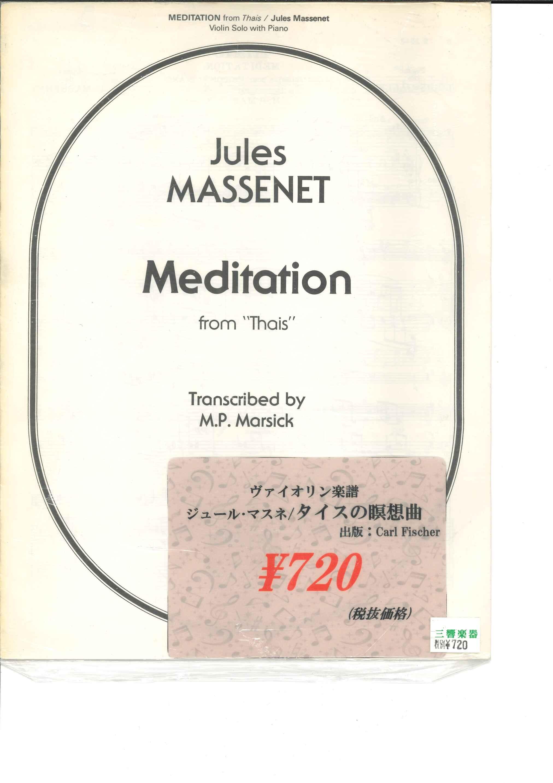 バイオリン用楽譜「タイスの瞑想曲/マスネ」