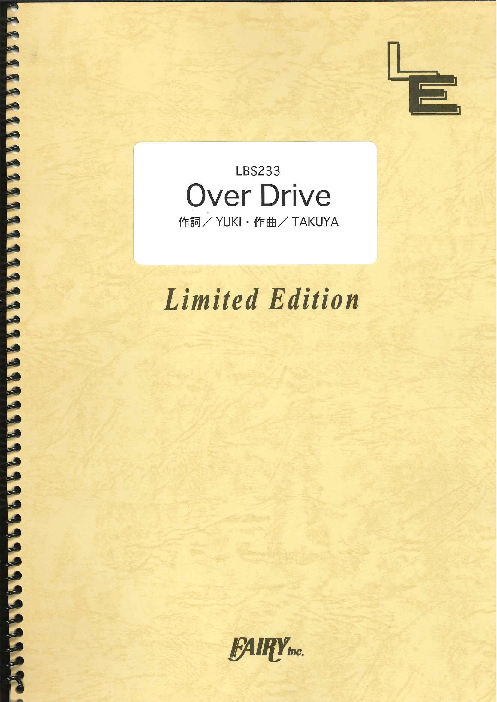 バンドスコア「Over Drive/JUDY AND MARY」