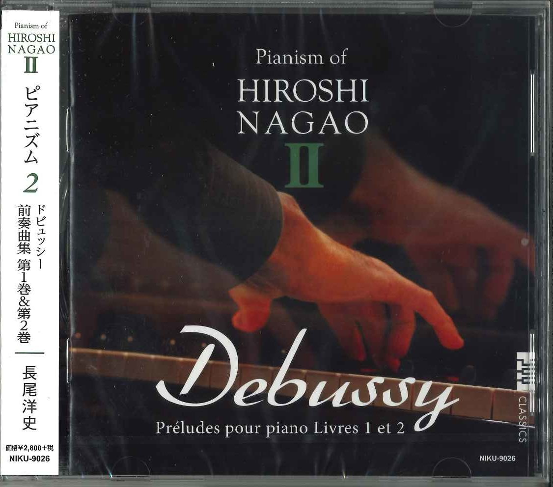 CD(ピアノ)『ピアニズム2  ドビュッシー:前奏曲集 第1巻&第2巻/長尾洋史(ピアノ)』