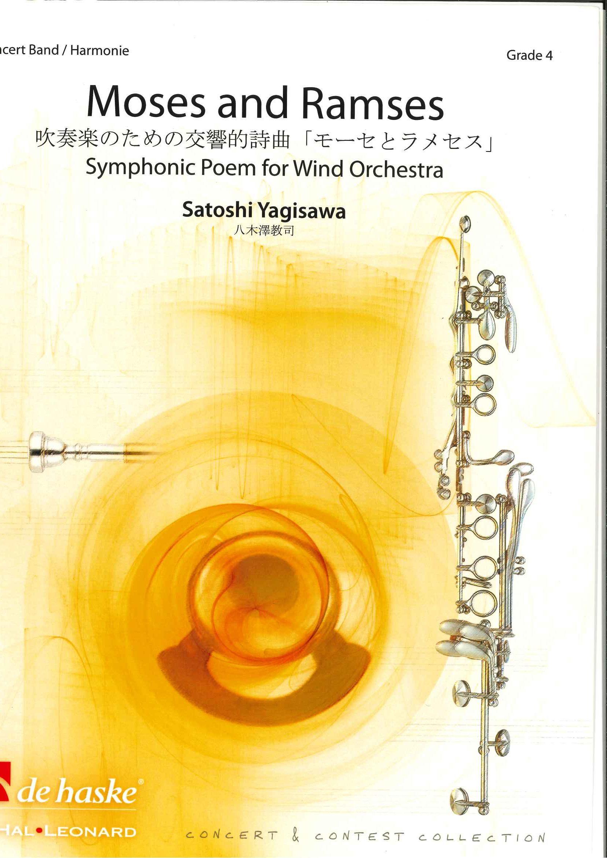 吹奏楽譜・吹奏楽のための交響的詩曲「モーセとラメセス/八木澤教司」
