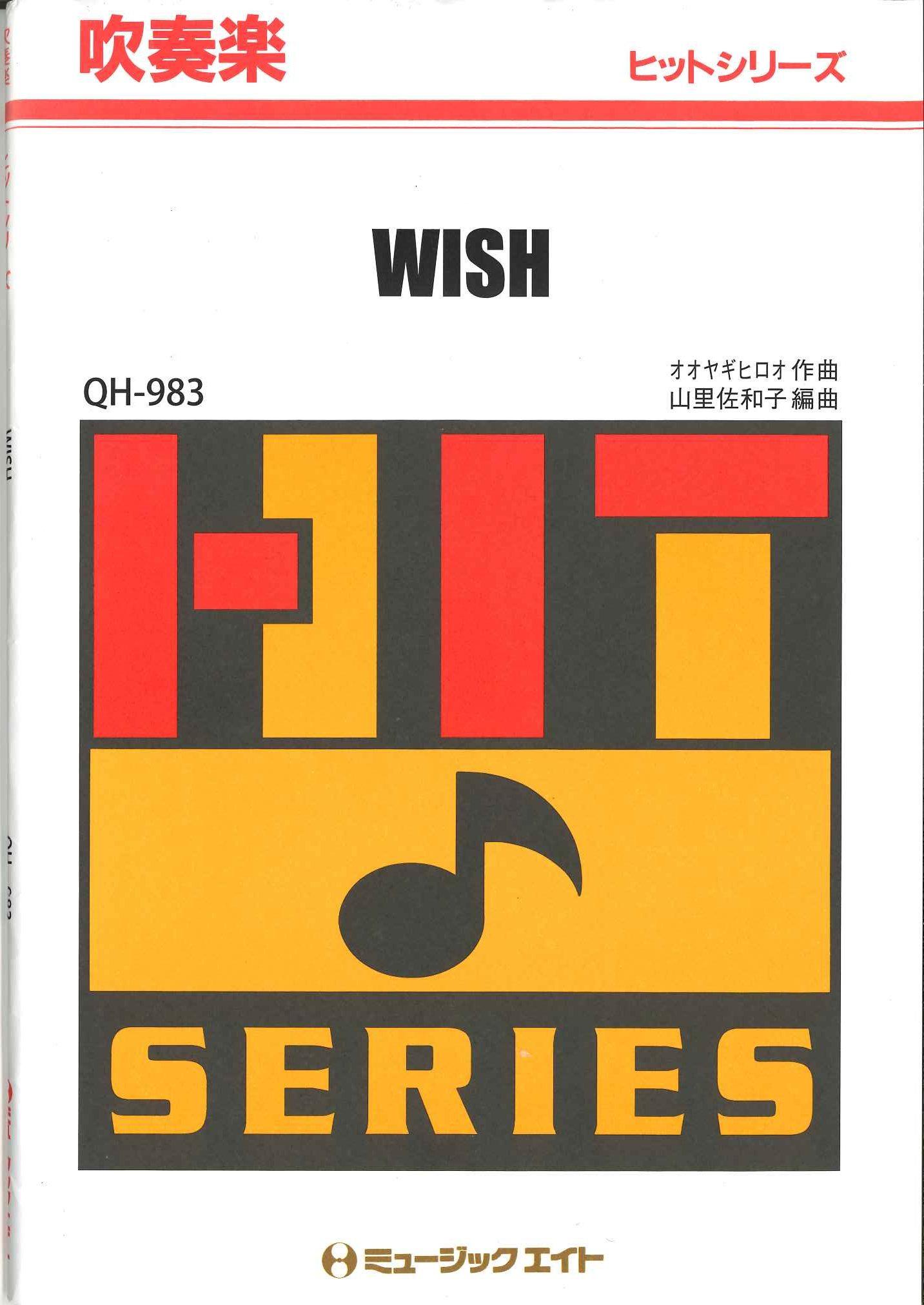 吹奏楽譜「WISH  嵐」