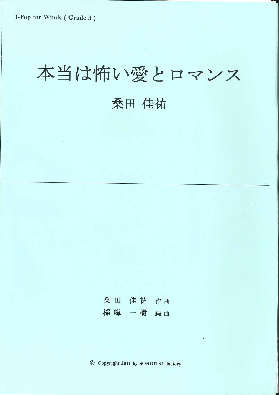 吹奏楽譜「本当は怖い愛とロマンス/桑田佳祐」