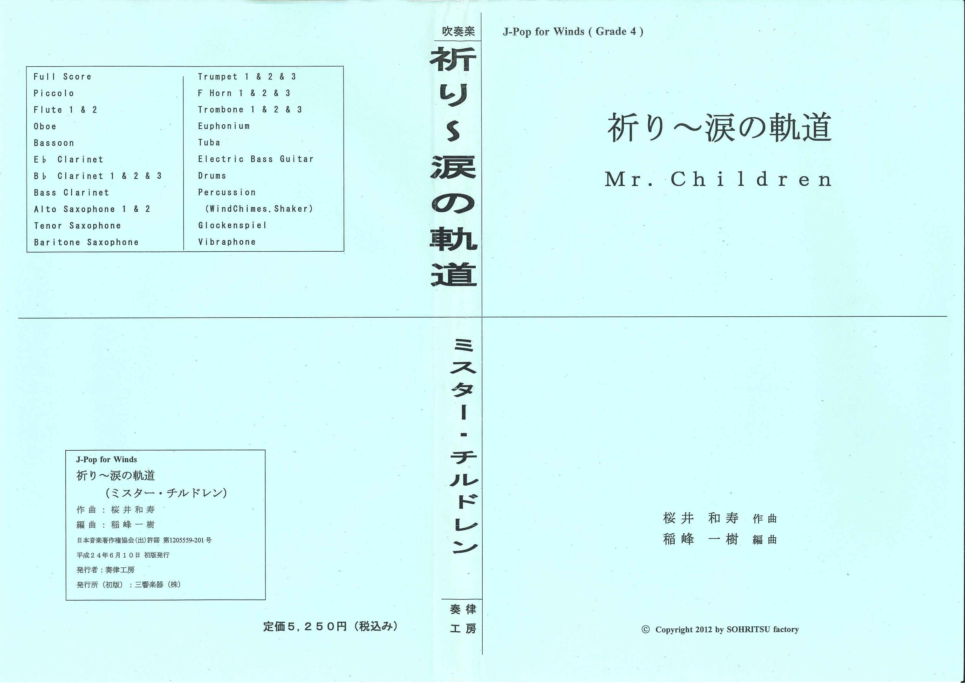 吹奏楽譜「祈り~涙の軌道/Mr.children」