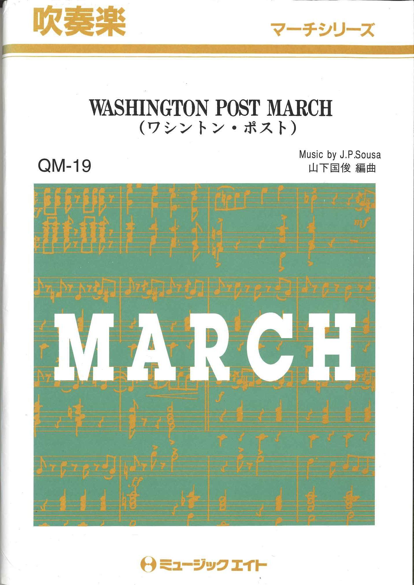 吹奏楽譜「ワシントン・ポスト  John Philip Sousa」