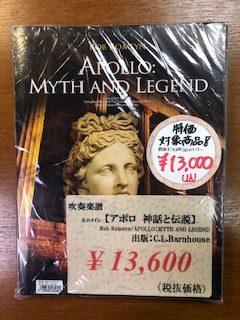 吹奏楽譜「アポロ:神話と伝説/ROB ROMEYN」:半額セール中!