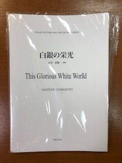 吹奏楽譜「白銀の栄光/山本直純-作曲」