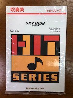 吹奏楽譜「SKY HIGH /JIGSAW」