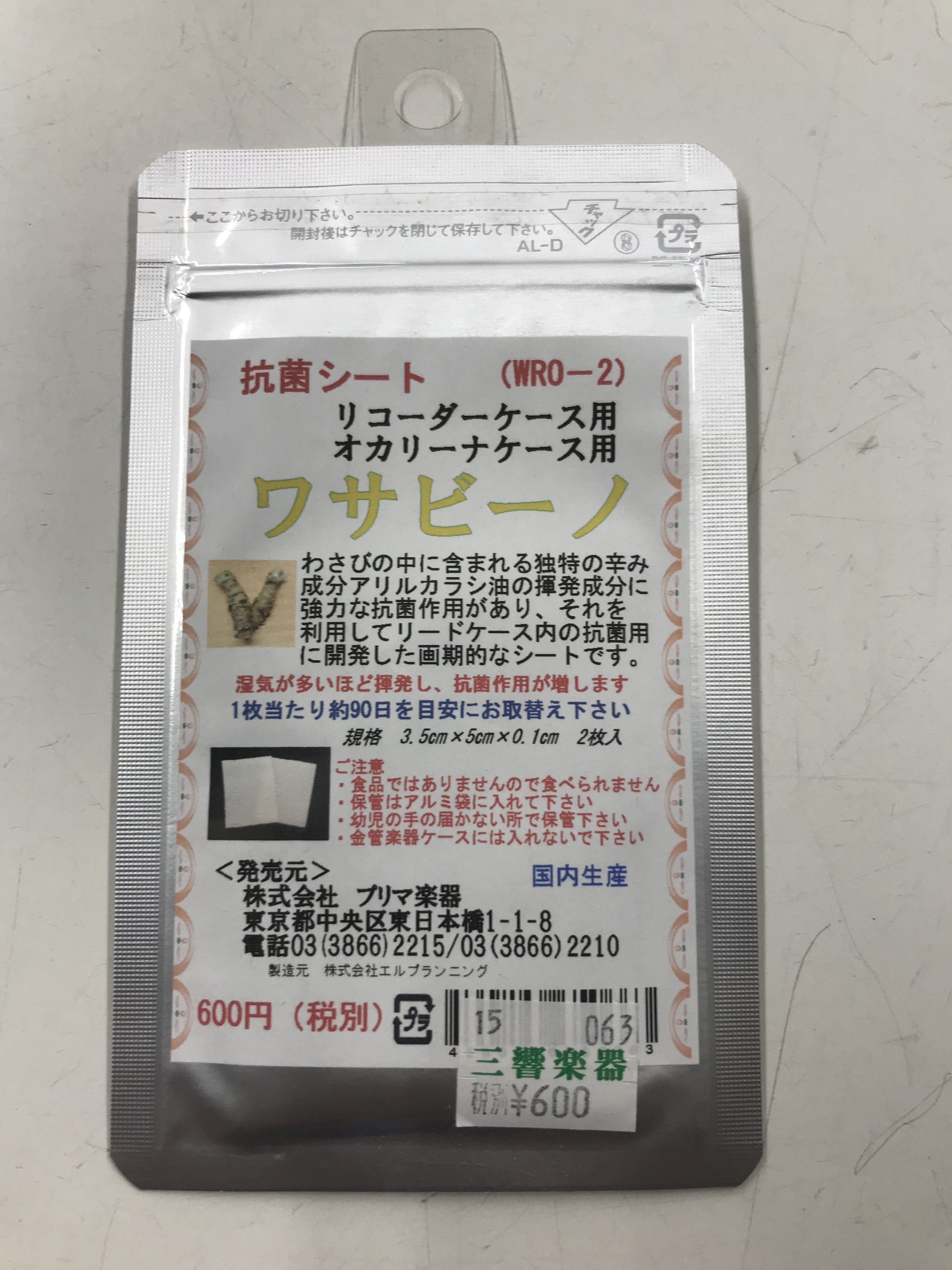 オカリーナケース用抗菌シート「ワサビーノ」