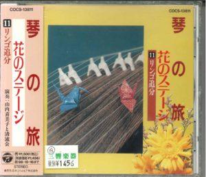 琴 CD 「琴の旅/花のステージ」