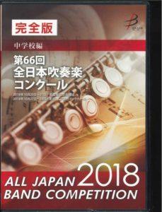 吹奏楽DVD 完全版 第66回全日本吹奏楽コンクール 中学校編 (2018年)
