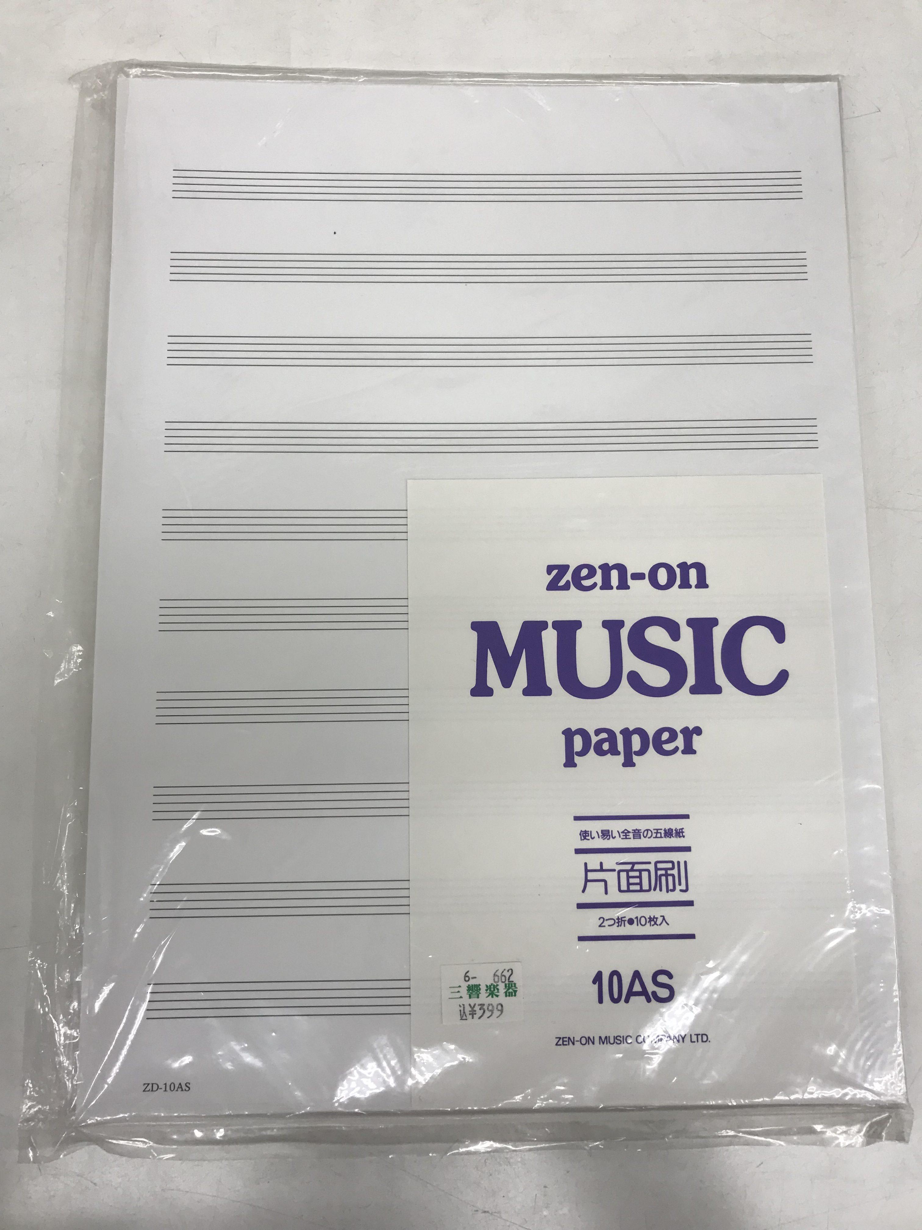 五線紙 10段 片面刷 2つ折り