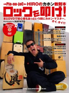 打楽器教本「→Pia-no-jaC← HIROのカホン教則本「ロックを叩け!」(DVD付)」