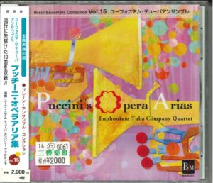 ユーフォニアム・テューバCD「ユーフォニアム・テューバ アンサンブル プッチーニ・オペラアリア集」