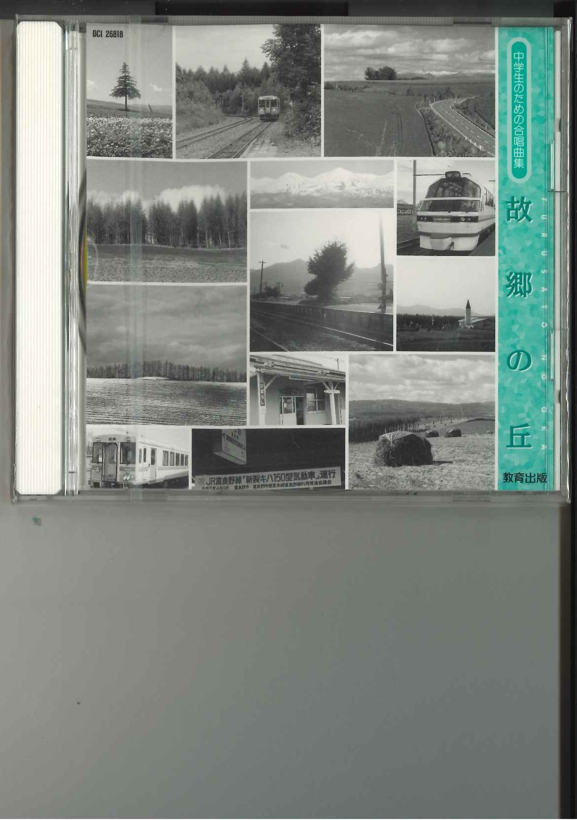 合唱CD「中学生のための合唱曲集 故郷の丘」