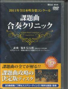 吹奏楽DVD Winds 2011年全日本吹奏楽コンクール 課題曲合奏クリニック