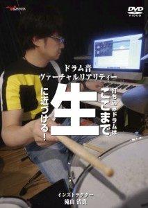 DTM用DVD ドラム音 ヴァーチャルリアリティー 打ち込みドラムはここまで生に近づける!