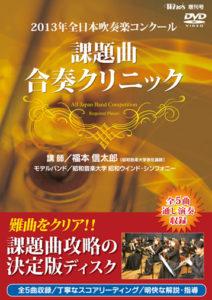 吹奏楽DVD 2013年全日本吹奏楽コンクール 課題曲合奏クリニック