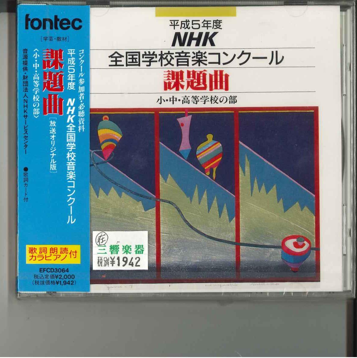 合唱CD「平成5年度NHK全国学校音楽コンクール課題曲」