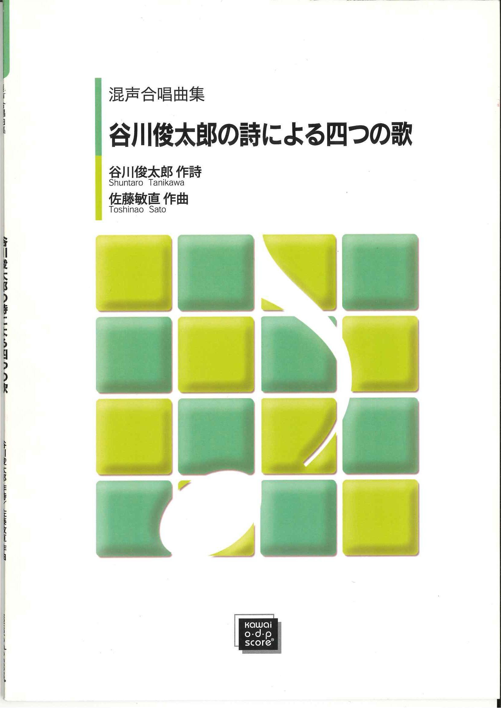 合唱譜 佐藤敏直:混声合唱曲集「谷川俊太郎の詩による四つの歌」