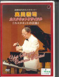 打楽器DVD 真貝裕司《カスタネットリサイタル》