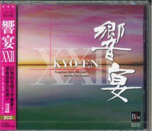吹奏楽CD 21世紀の吹奏楽「響宴XXII」新作邦人作品集【2枚組】