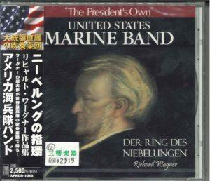 吹奏楽CD ニーベルングの指環~リヒャルト・ワーグナー作品集