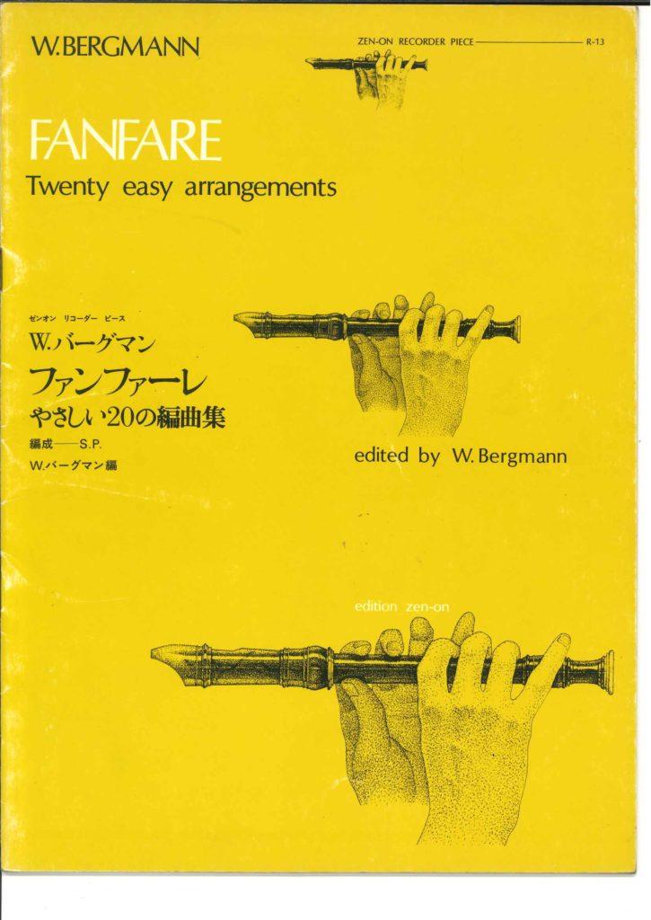 リコーダーピース「ファンファーレ やさしい20の編曲集/W.バーグマン」